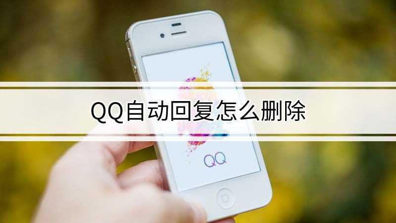 qq自动回复怎么删除