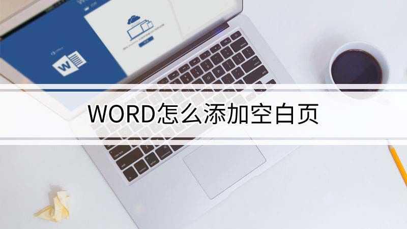 word怎么添加空白页