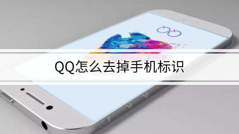 qq怎么去掉手机标识