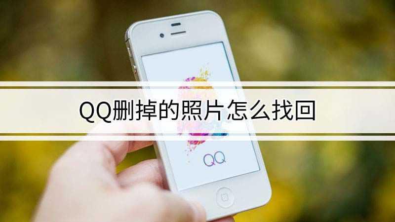 qq删掉的照片怎么找回