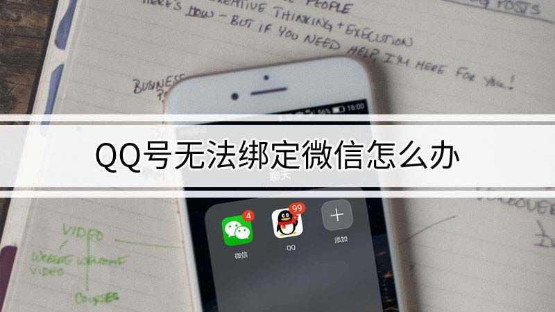 qq号无法绑定微信怎么办
