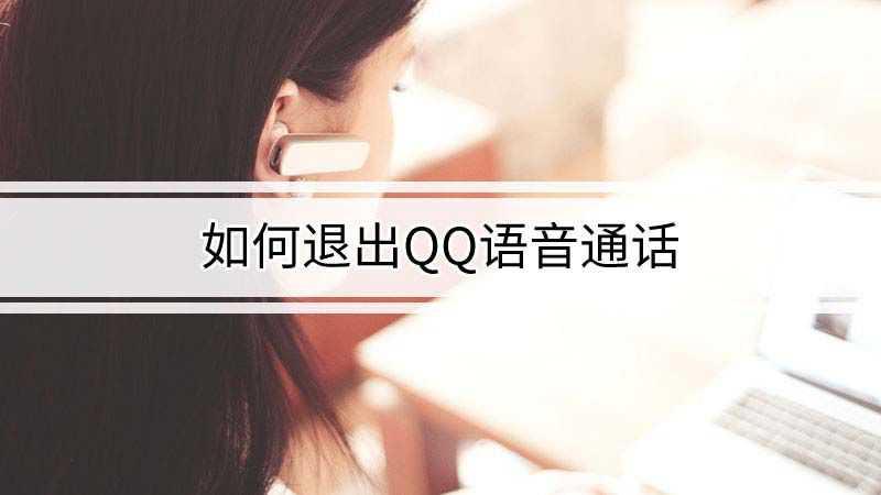 如何退出qq语音通话