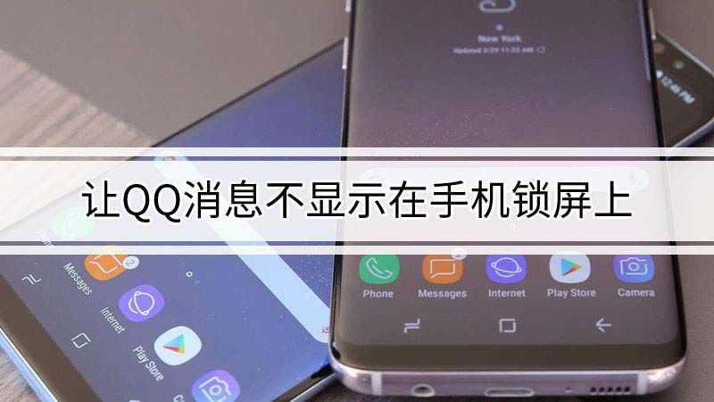 怎么让qq消息不显示在手机锁屏上
