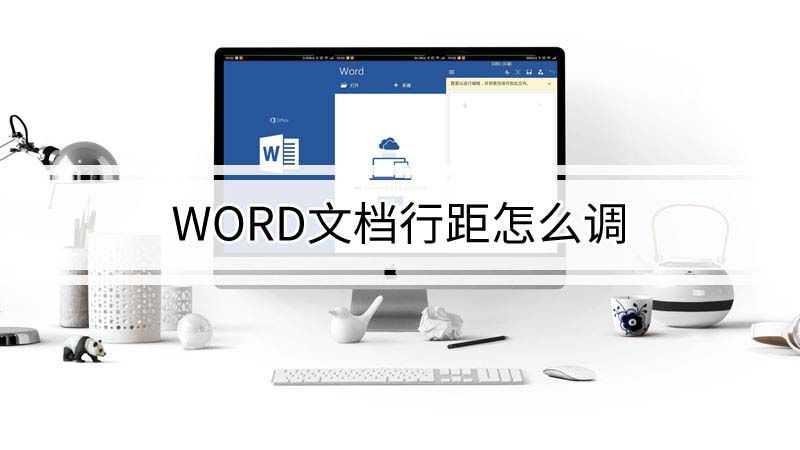 word文档行距怎么调