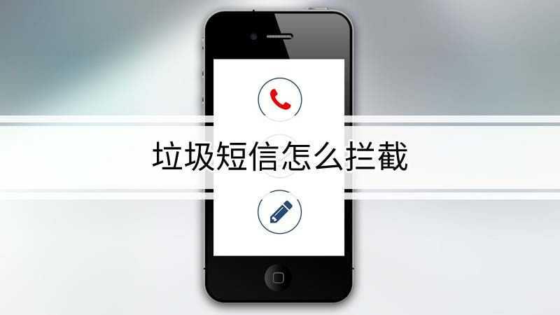 怎么拦截手机垃圾短信