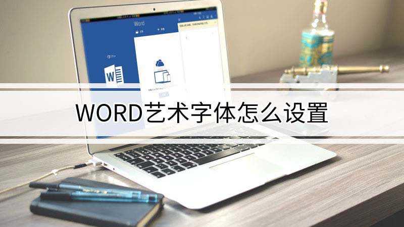 word如何设计艺术字体