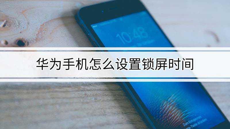 华为手机锁屏显示时间怎么设置