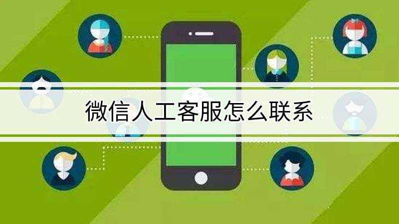 怎么快速联系微信客服转人工