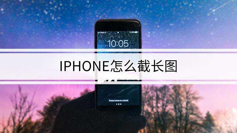 iphone怎么截长图