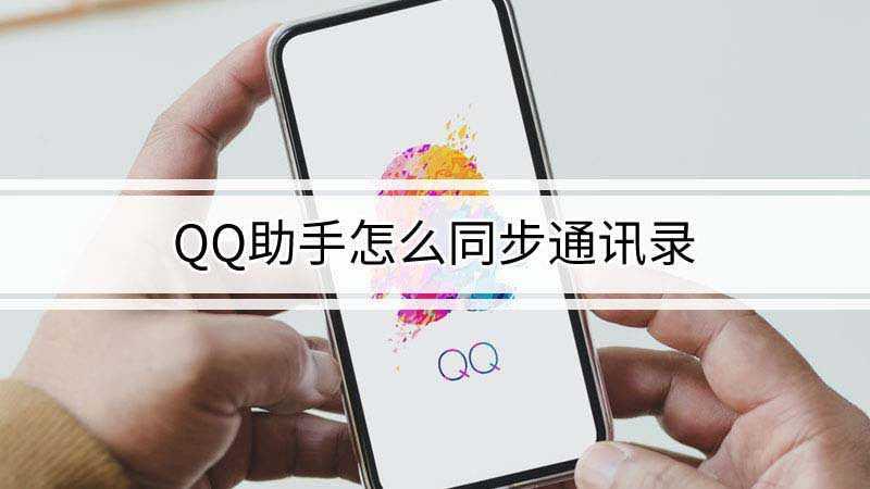 qq助手同步通讯录