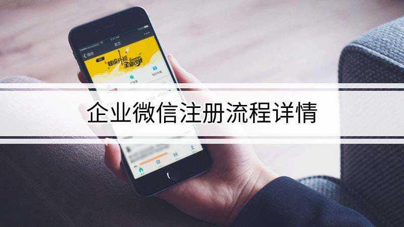 企业微信注册流程详情