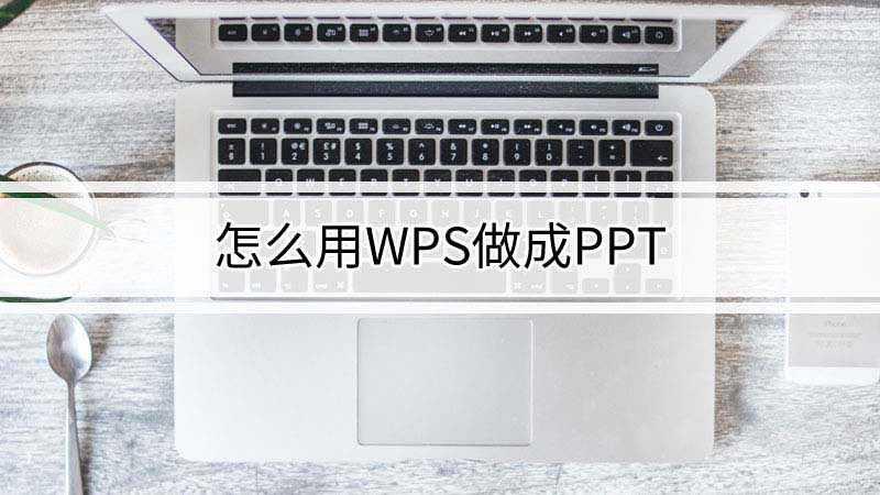 怎么用wps做成ppt