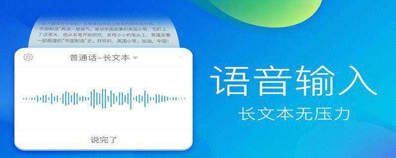 苹果手机有语音输入法吗