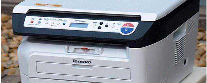 联想打印机m7450更换墨粉后怎么清零
