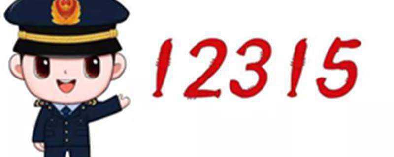 12315如何匿名举报