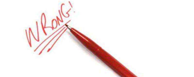 如何让红笔笔迹消失