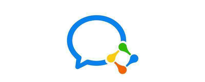 企业微信会议怎么回放