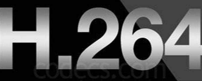 视频编码h.264怎么看