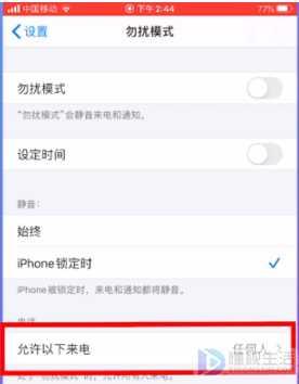 苹果手机怎么拦截骚扰电话/