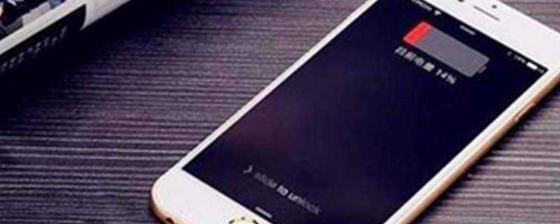 iphone如何恢复旧系统