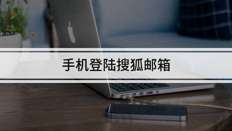 搜狐邮箱手机怎么登录