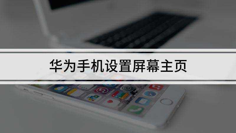 华为手机屏幕主页怎么设置