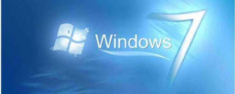 win7如何给共享文件夹设置密码