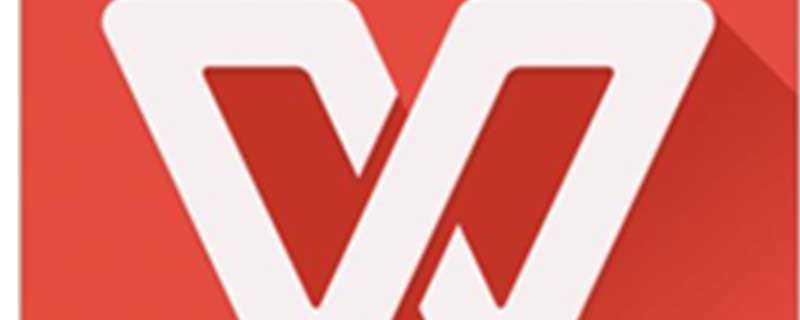 WPS文本框添如何虚化
