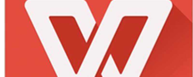 WPS 2012文档如何编号