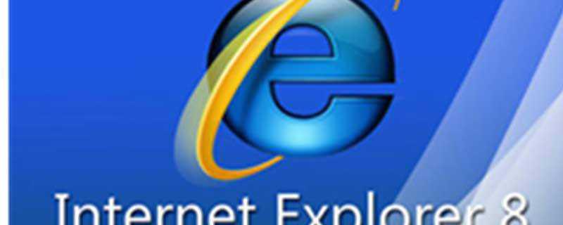 怎么修复IE浏览器脱机工作