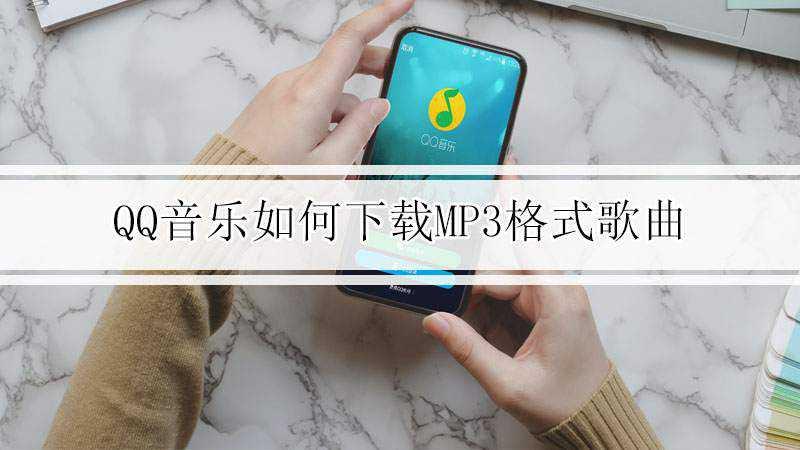 qq音乐如何下载mp3格式歌曲