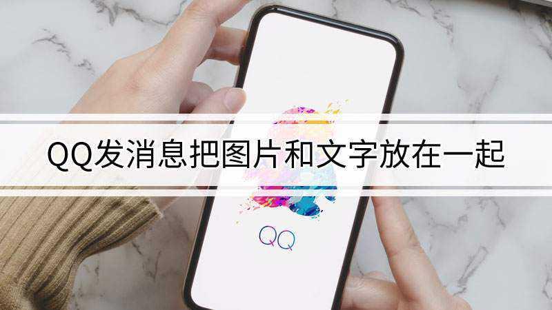 qq发消息怎么把图片和文字放在一起