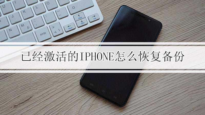 已经激活的iphone怎么恢复备份