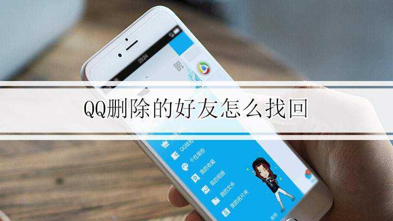 QQ删除的好友怎么找回