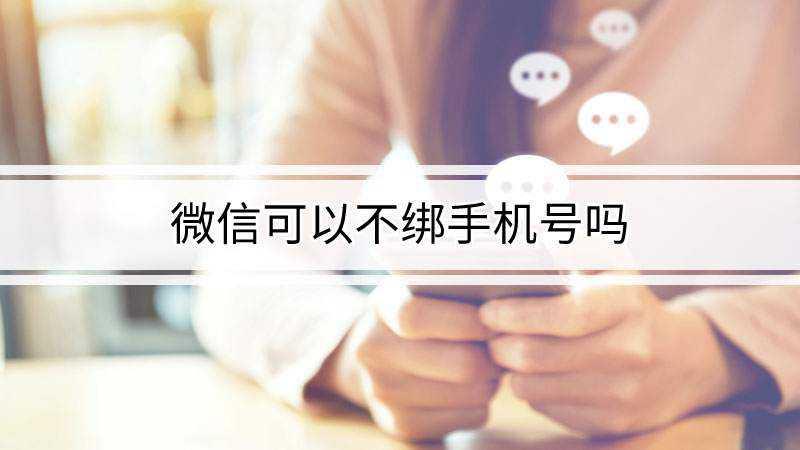 微信可以不绑手机号吗