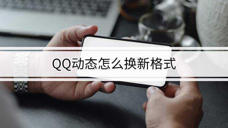 qq动态怎么换新格式