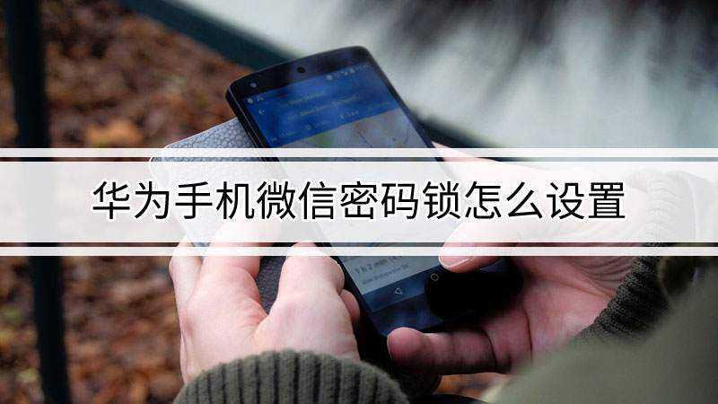 华为手机微信密码锁怎么设置