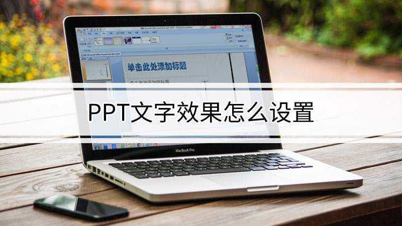 ppt文字效果怎样设置