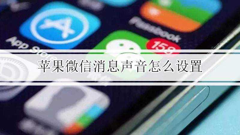 苹果微信消息声音怎么设置