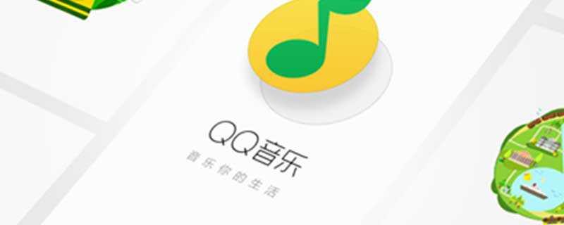 QQ音樂如何購買單曲