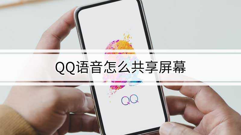qq语音怎么共享屏幕