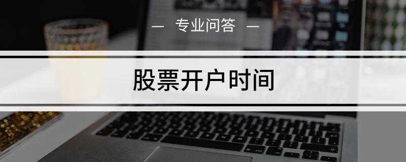 我是宁波人正在网上办股票开户的期间不小心开到广州去了有什么影响吗?或者何如转户回来?