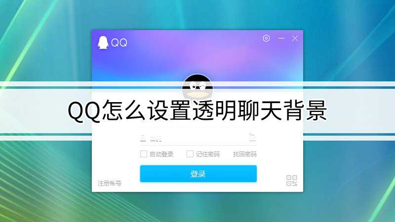 QQ怎么设置透明聊天背景