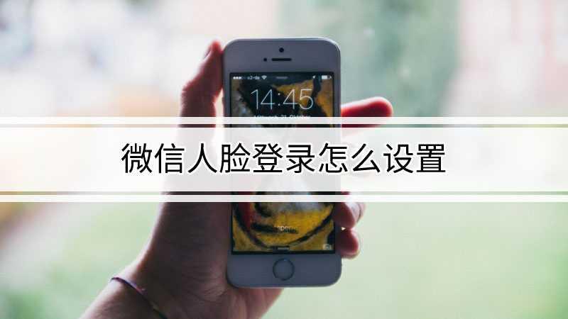 微信人脸登录怎么设置