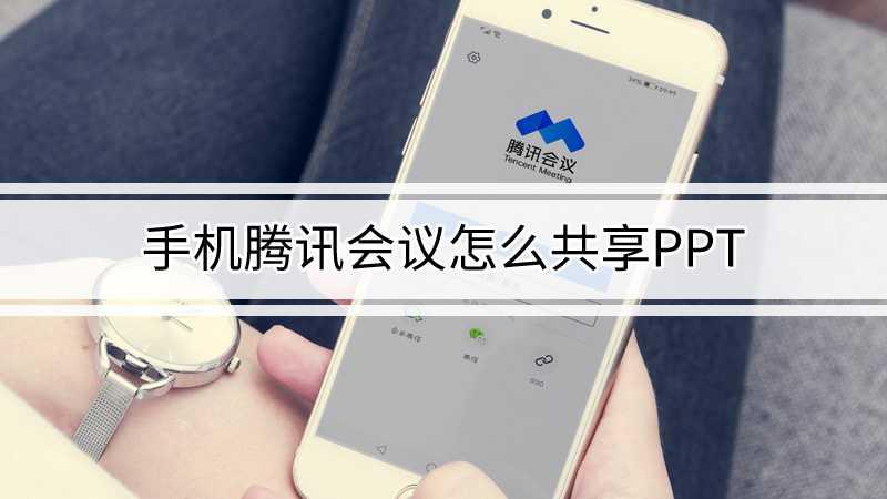 手机腾讯会议怎么共享ppt