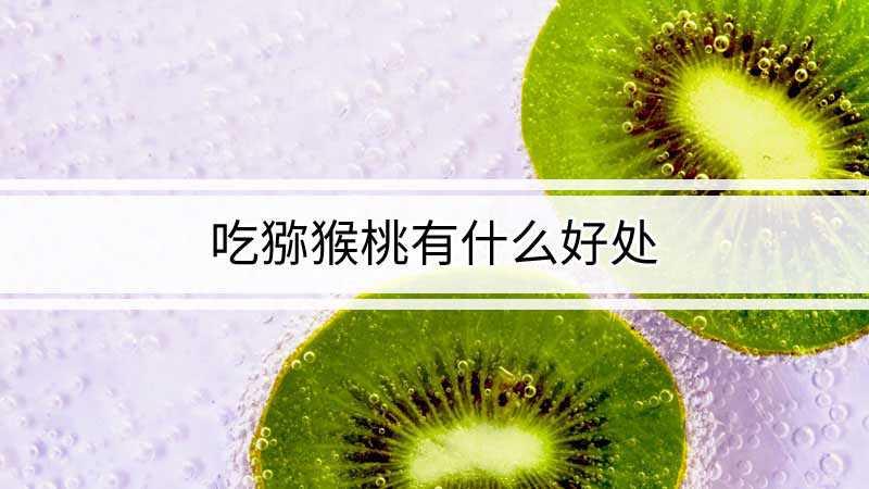 吃獼猴桃有什么好處