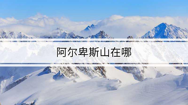 阿尔卑斯山在哪