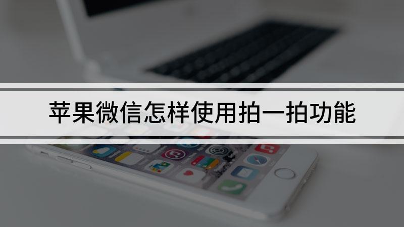 苹果微信怎样使用拍一拍功能