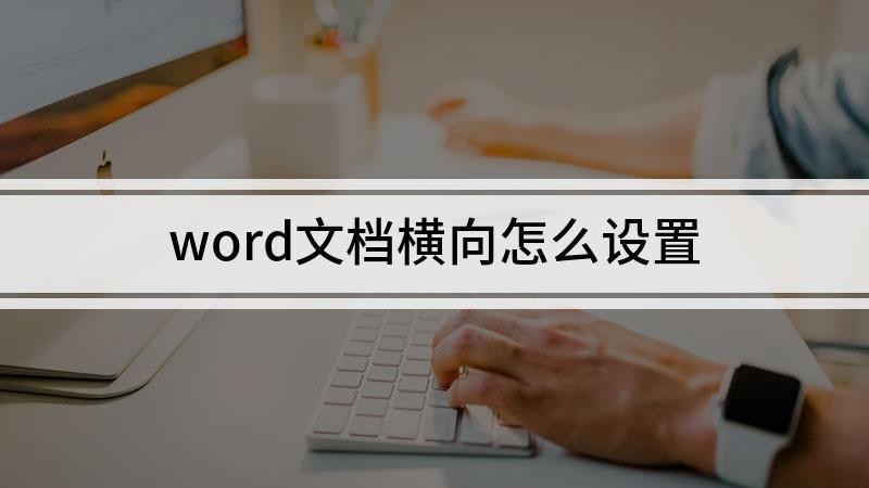 word文档横向怎么设置