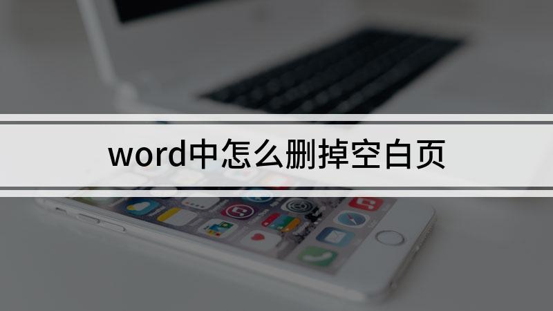 word中怎么删掉空白页